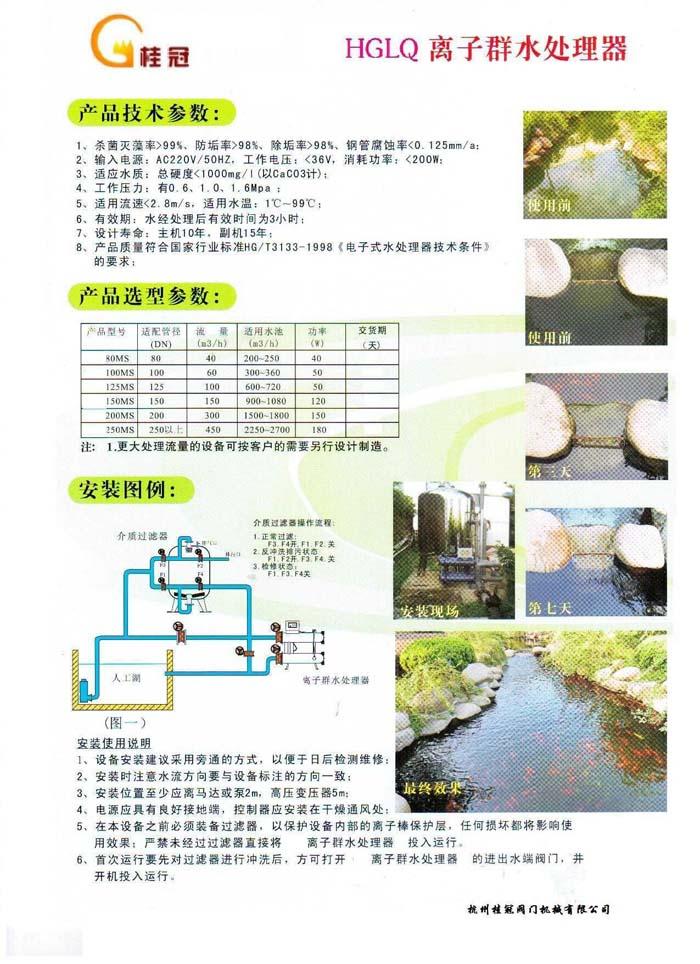 离子群水处理器(景观水解决方案)